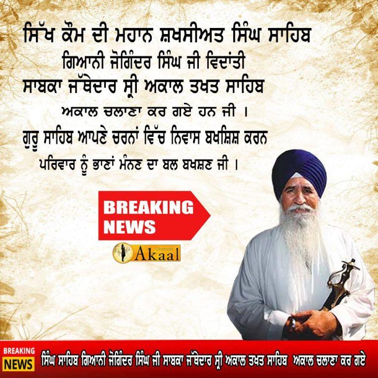 Breaking News: Singh Sahib Giani Joginder Singh Ji Vedanti PASSED AWAY