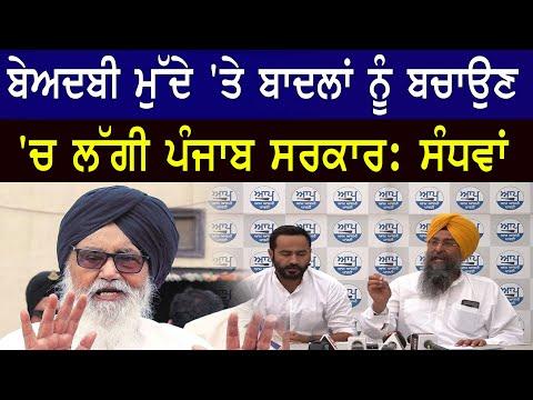 ਬੇਅਦਬੀ ਮੁੱਦੇ 'ਤੇ ਬਾਦਲਾਂ ਨੂੰ ਬਚਾਉਣ 'ਚ ਲੱਗੀ ਪੰਜਾਬ ਸਰਕਾਰ: Kultar Singh Sandhwan
